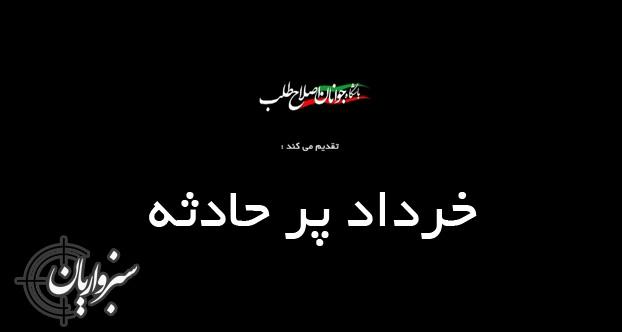کلیپ جوانان اصلاحطلب با موضوع دوم و سوم خرداد