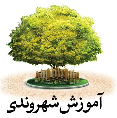 amozesh-shahrvandi