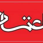 انصار حزب الله مقابل وزارت کشور