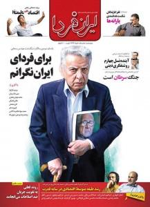 معرفی نشریه: ایران فردا
