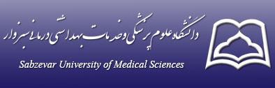 استخدام دانشگاه علوم پزشکی و خدمات بهداشتی سبزوار