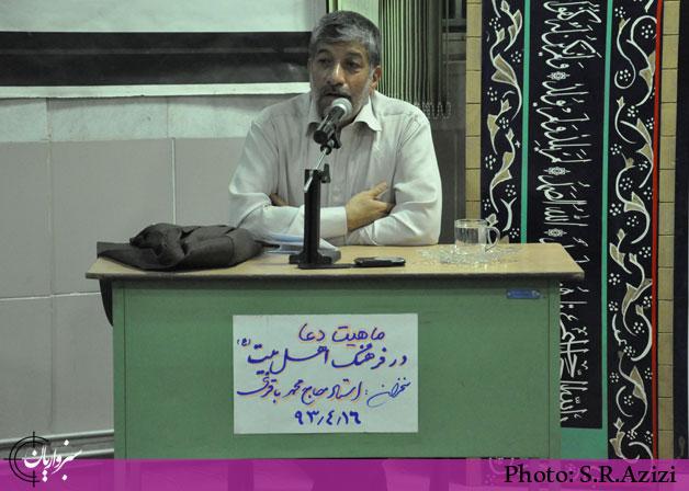 سخنرانی استاد محمد باقری