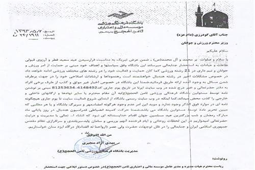 تکذیبِ نامه انصراف باشگاه ثامن الحجج و ارسال نامه جدید به وزیر ورزش
