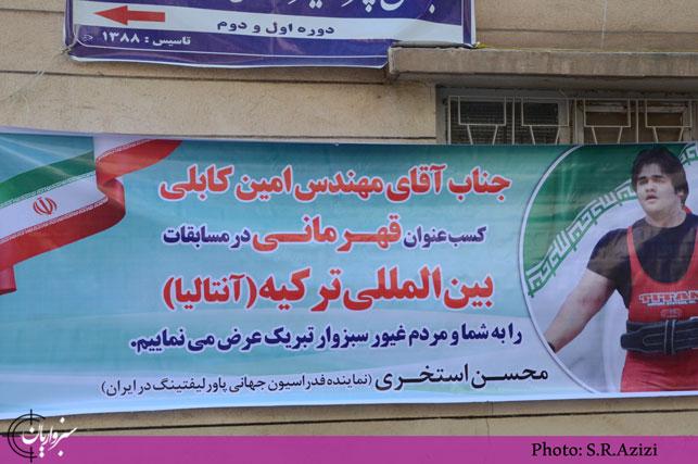 گزارش تصویری: امین کابلی – قهرمان مسابقات پاورلیفتینگ
