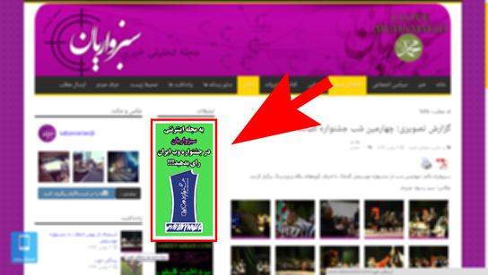 سبزواریان در جشنواره وب ایران