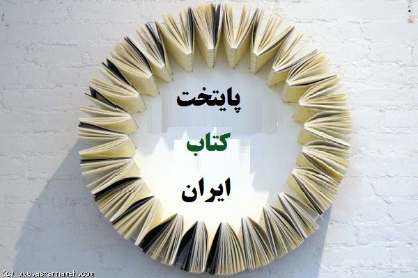 سبزوار نامزد کسب عنوان پایتخت کتاب ایران می شود