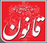 نامه زیبا کلام به آیت ا… لاریجانی درباره نظارت خبرگان بر رهبری
