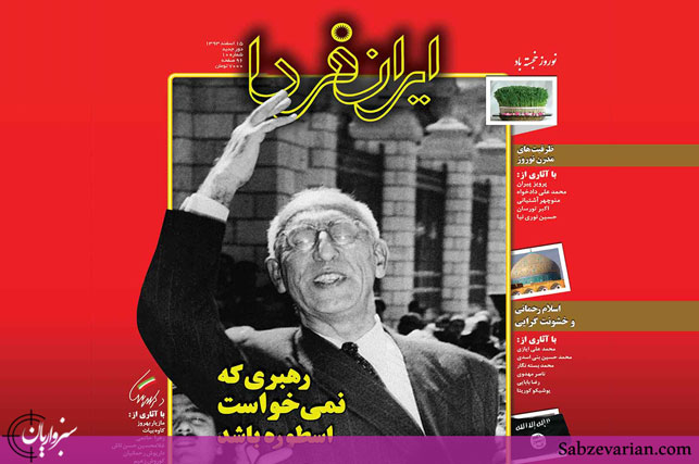 ایران فردا در خانه دهم