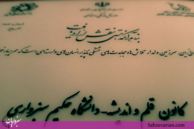 کانون قلم و اندیشه دانشگاه حکیم، کانون برتر کشور