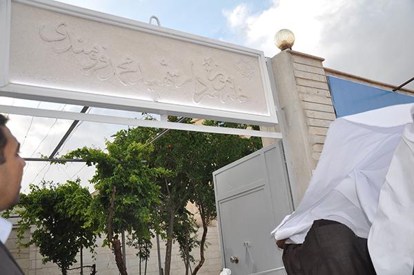 افتتاح خانه موزه شهید فرومندی در سبزوار