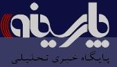 ابلاغ حکم به محمدرضا پهلوی با شکایت ستاد اجرایی فرمان امام(ره) مازندران!