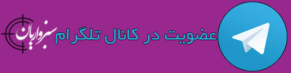 عضویت در کانال تلگرام سبزواریان