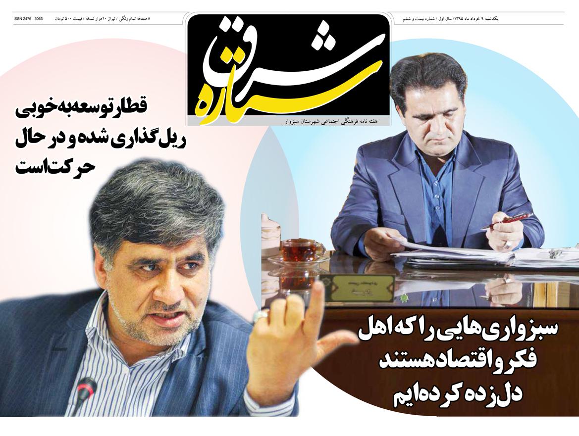 گفتوگویی کوتاه با حسین مقصودی و علی سبحانیفر
