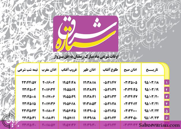 تقویم اوقات شرعی ماه رمضان ۱۴۳۷ – سبزوار