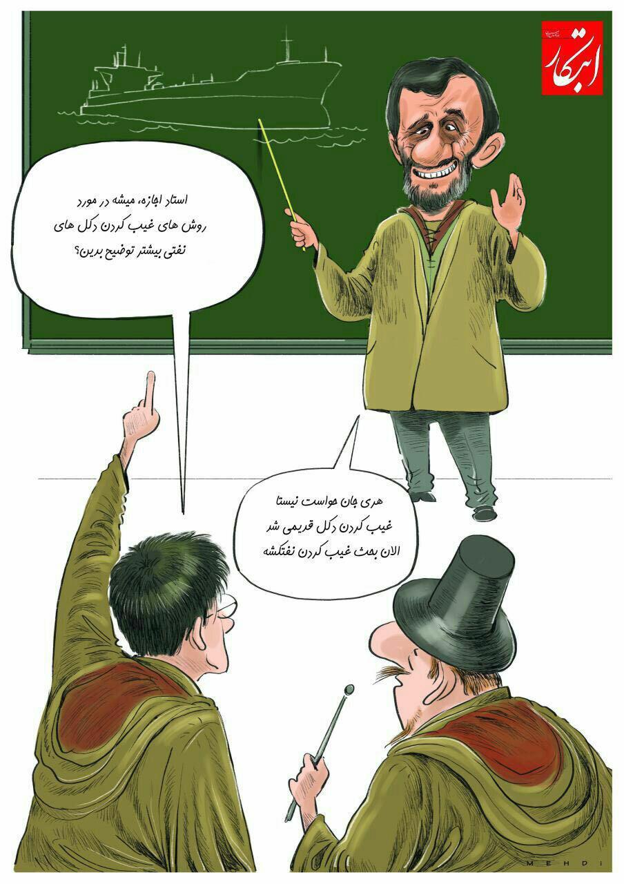 رونمایی از آخرین میراث دولت احمدی نژاد