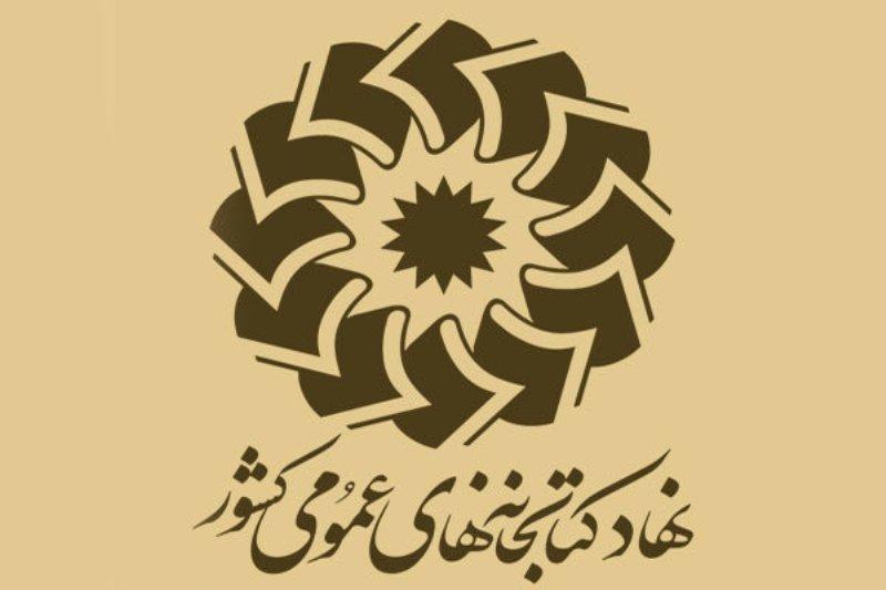 عضویت رایگان در کتابخانه های عمومی استان