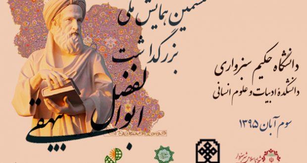 hamayesh-6-beyhaqi