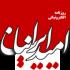 omid-iranian