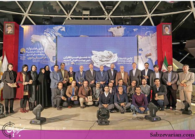 موفقیت نشریه ستاره شرق در نخستین جشنواره مطبوعات خراسان رضوی