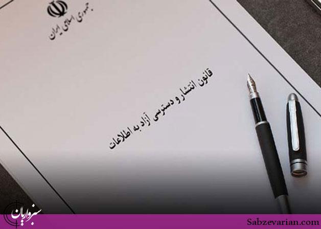انتشار نامه شورای اسلامی شهر؛ جرم نیست