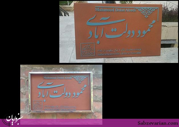 نصب «کاشی ماندگار» بر سردر خانه محمود دولتآبادی