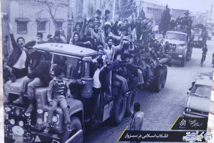 انقلاب اسلامی در سبزوار