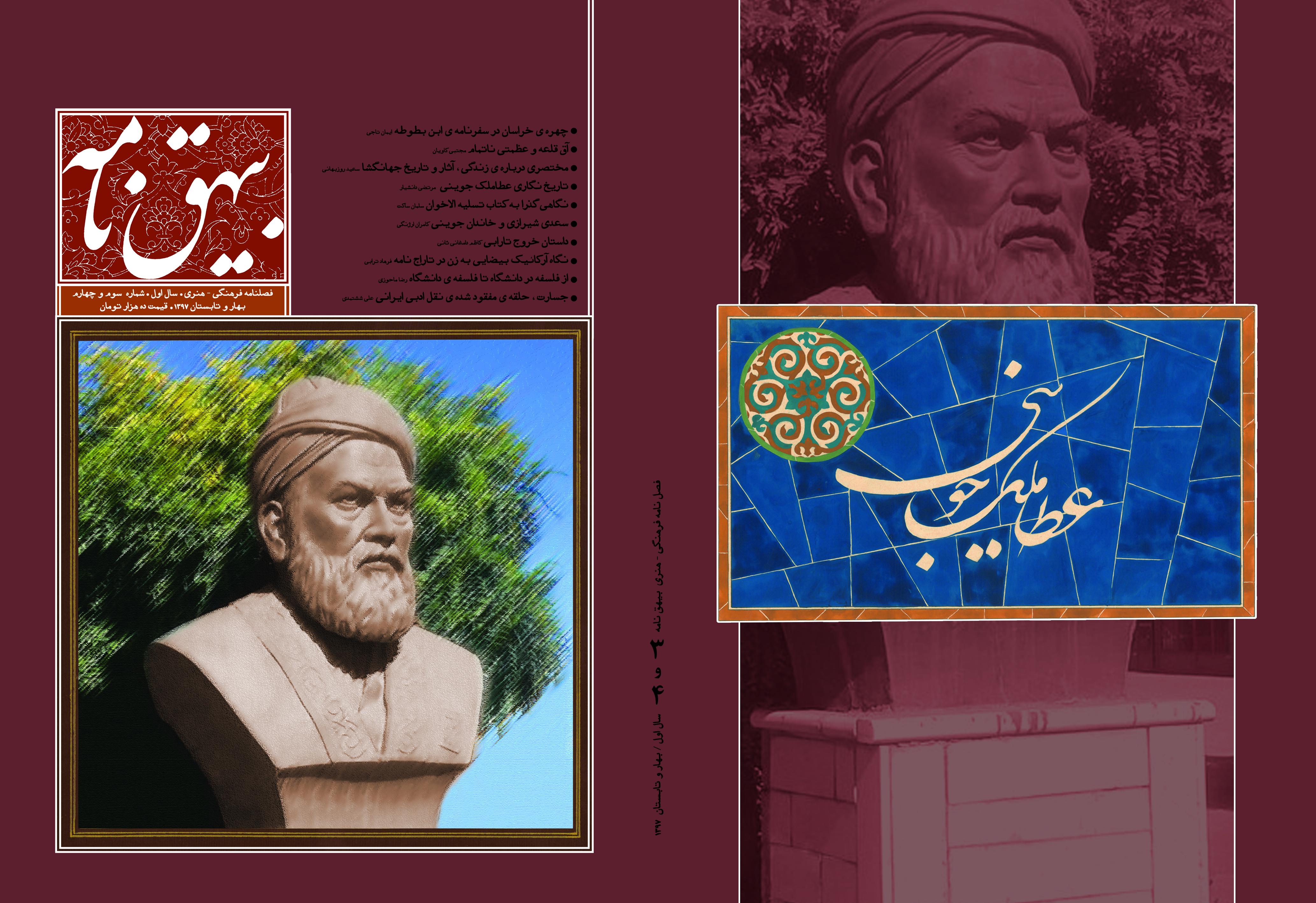 مراسم رونمایی از سومین جلد بیهقنامه