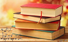 اهدای ۳هزار و ۵۰۰جلد کتاب به کتابخانههای سبزوار