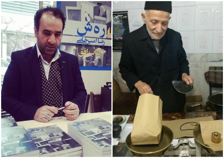 داستان جوانمردها از پیرمرد تبریزی تا نویسنده تهرانی