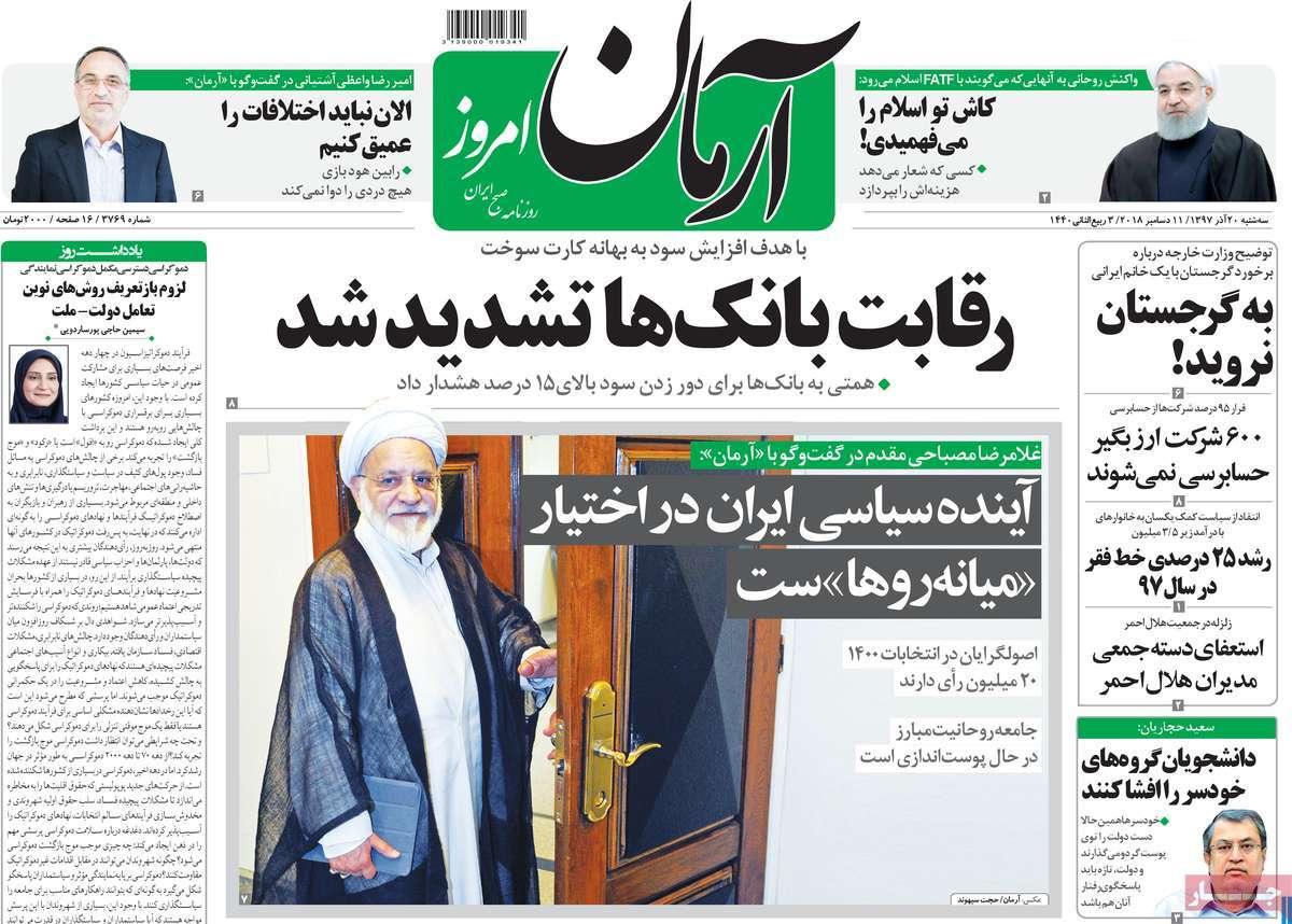 آینده سیاسی ایران دراختیار «میانهروها» ست