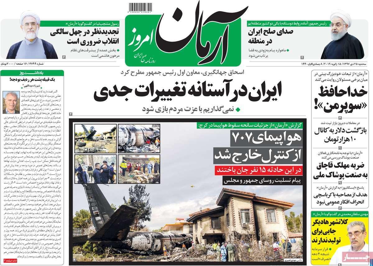 ایران درآستانه تغییرات جدی