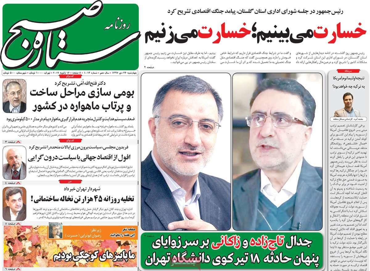 جدال تاجزاده و زاکانی بر سر زوایای پنهان حادثه ۱۸ تیر کوی دانشگاه تهران