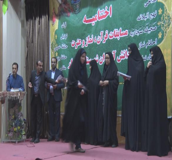تجلیل از برترینهای مسابقات قرآن عترت و نماز دانش اموزآن سبزوار