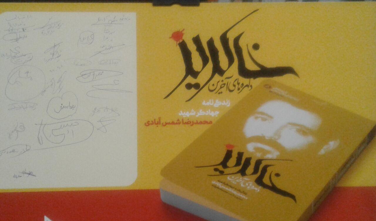 کتاب زندگینامه سردار شهید شمسآبادی در سبزوار رونمایی شد