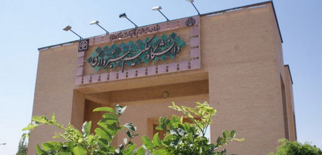اولین فاز پروژه تصفیه فاضلاب دانشگاه حکیم سبزواری راهاندازی شد