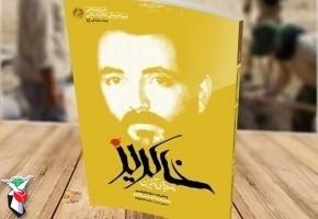 کتاب «دلهرههای آخرین خاکریز» روایتی از زندگی شهید شمس آبادی