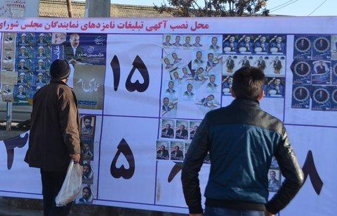 تعیین ۱۹ محل برای تبلیغات انتخاباتی در سبزوار