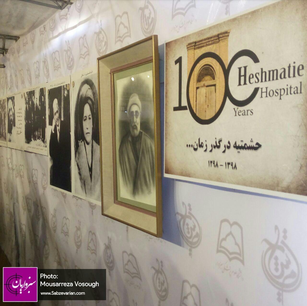 یکصدمین سالگرد احداث بیمارستان حشمتیه سبزوار: نمایشگاه مستندات قدیمی این بیمارستان برگزار شد