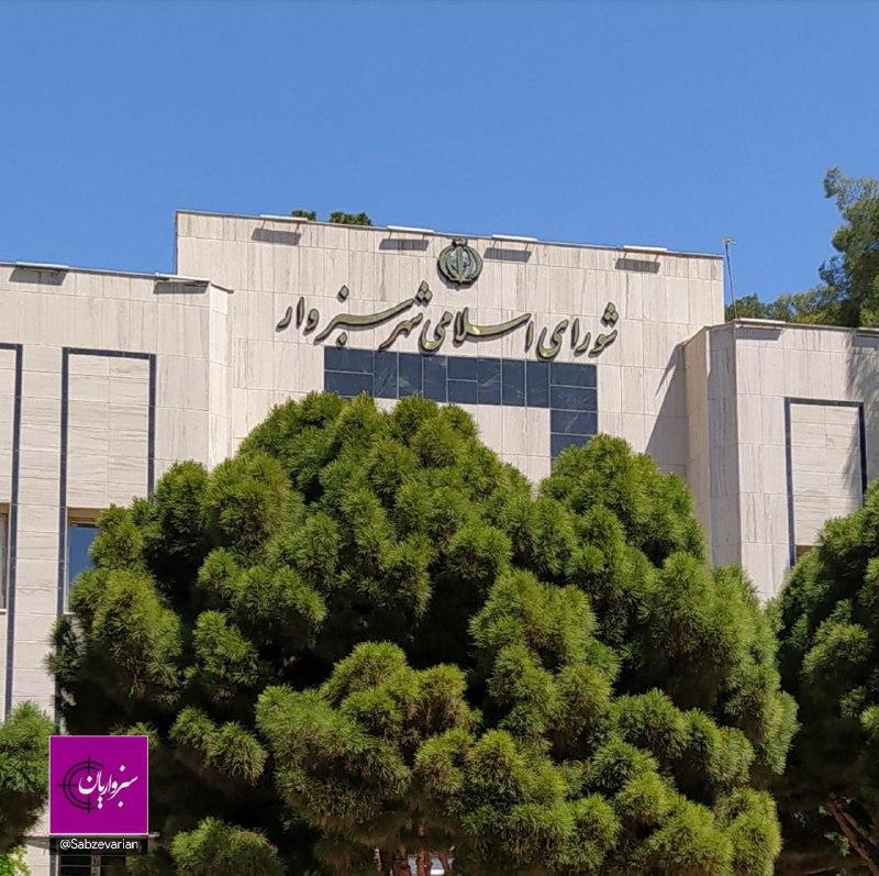 دو عضو غایب شورای اسلامی شهر سبزوار در دو جلسه اخیر: حضورمان در این جلسات الزام قانونی نداشته است