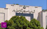 وضعیت کمیسیونهای شورای اسلامی شهر سبزوار تعیین شد