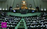 نماینده سبزوار: وزارت بهداشت، محرمانه گفته مجلس باید تعطیل شود