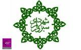 نامهای جدید بر خیابانهای سبزوار؛ از دکتر راهچمنی تا شهید فخریزاده